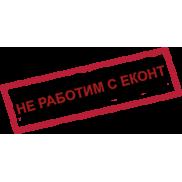НЕ РАБОТИМ С ЕКОНТ