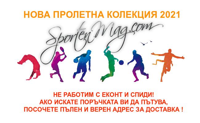Спортенмаг